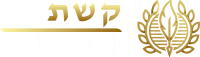 cropped-לוגו-קשת-עורכי-דין.png